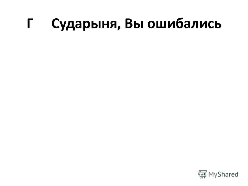 ГСударыня, Вы ошибались