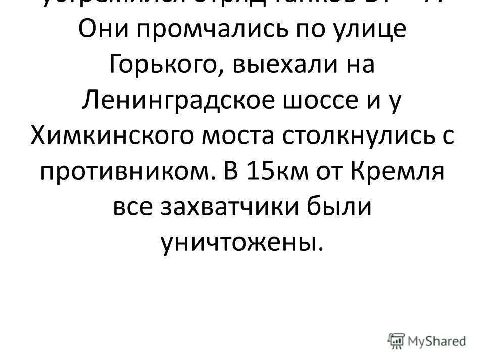 16 октября 1941года через линию фронта просочился отряд вражеской мотопехоты. Навстречу мотопехоты врага устремился отряд танков БТ – 7. Они промчались по улице Горького, выехали на Ленинградское шоссе и у Химкинского моста столкнулись с противником.