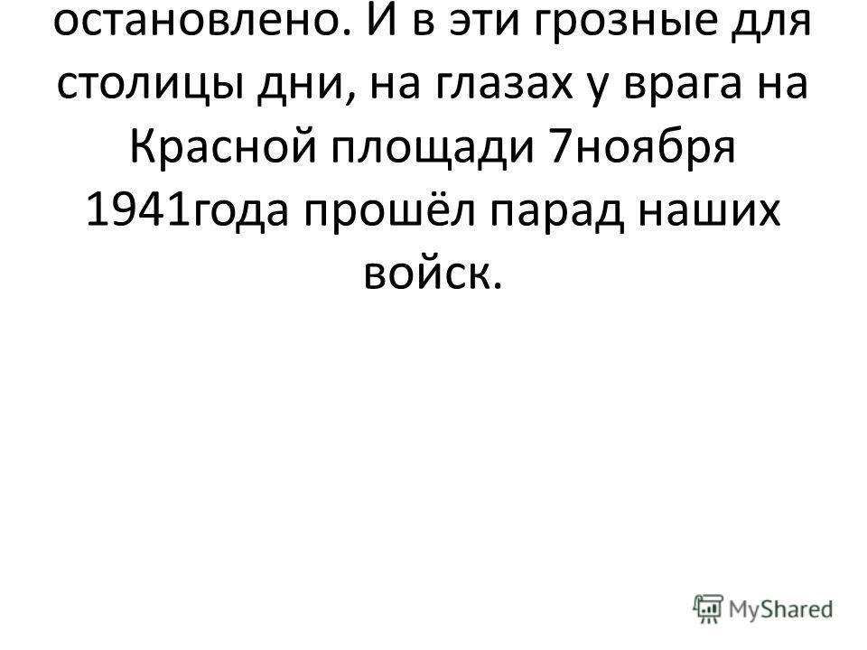 Ведущий: Первое наступление врага на Москву было остановлено. И в эти грозные для столицы дни, на глазах у врага на Красной площади 7ноября 1941года прошёл парад наших войск.