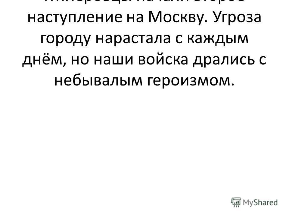 Ведущий: С 15ноября гитлеровцы начали второе наступление на Москву. Угроза городу нарастала с каждым днём, но наши войска дрались с небывалым героизмом.