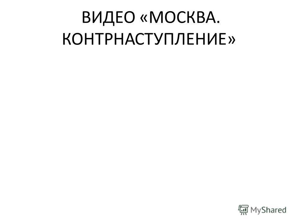 ВИДЕО «МОСКВА. КОНТРНАСТУПЛЕНИЕ»