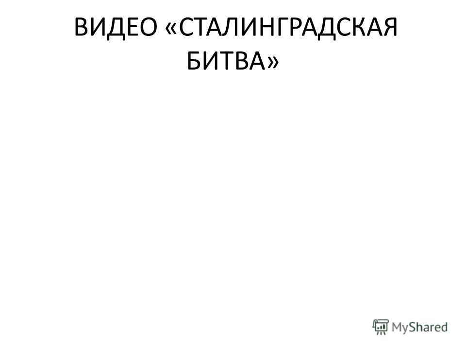 ВИДЕО «СТАЛИНГРАДСКАЯ БИТВА»