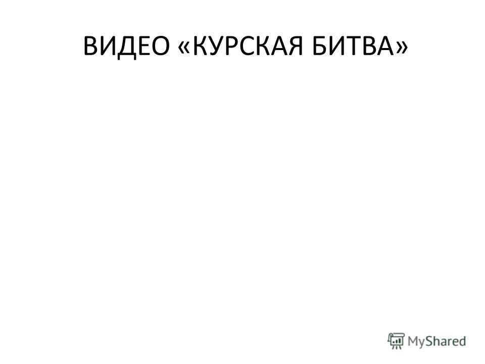 ВИДЕО «КУРСКАЯ БИТВА»