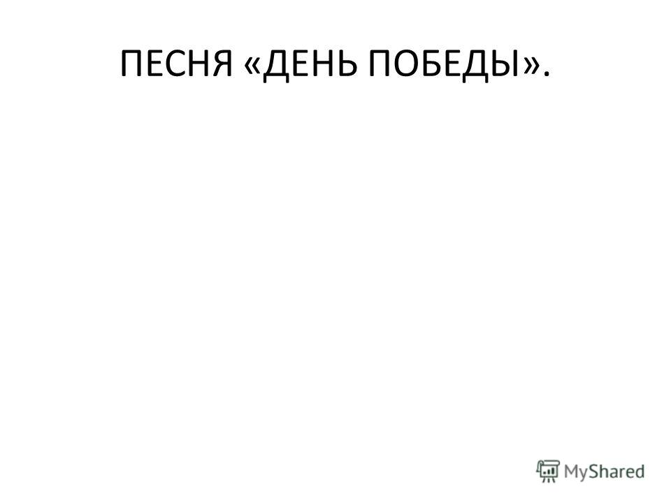 ПЕСНЯ «ДЕНЬ ПОБЕДЫ».