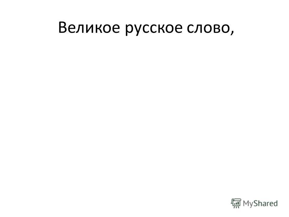 Великое русское слово,