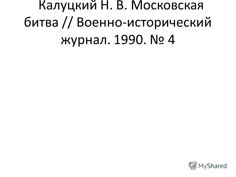 Калуцкий Н. В. Московская битва // Военно-исторический журнал. 1990. 4