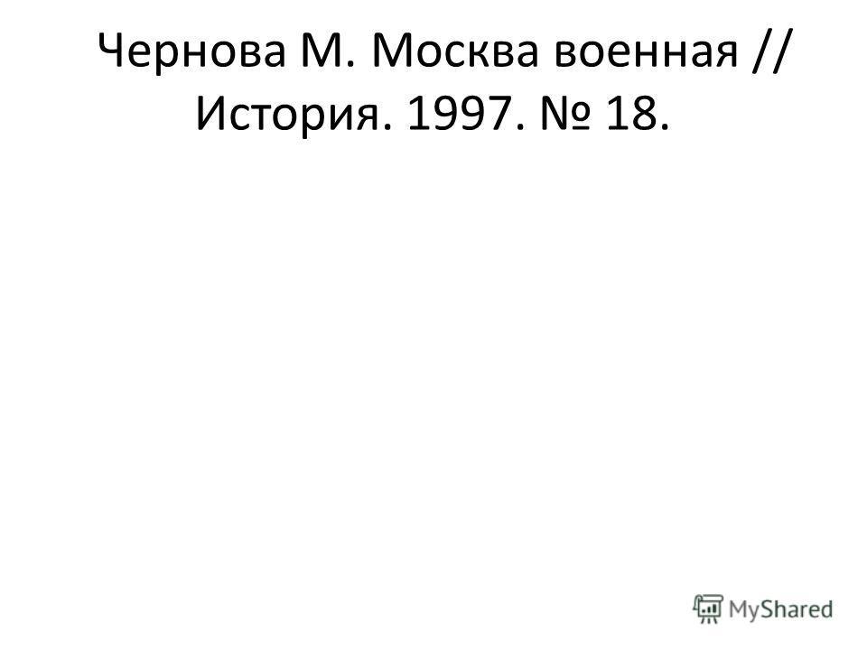 Чернова М. Москва военная // История. 1997. 18.