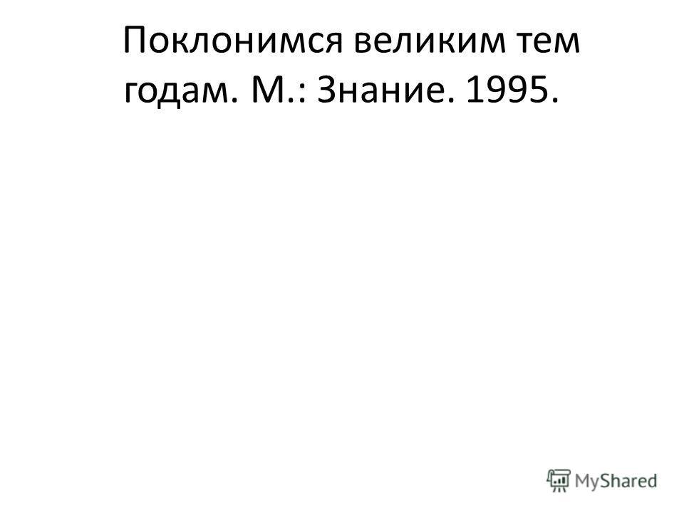 Поклонимся великим тем годам. М.: Знание. 1995.