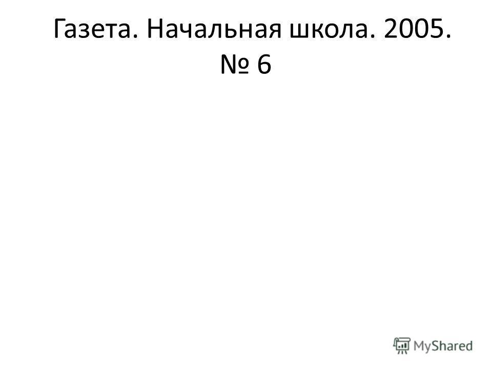 Газета. Начальная школа. 2005. 6