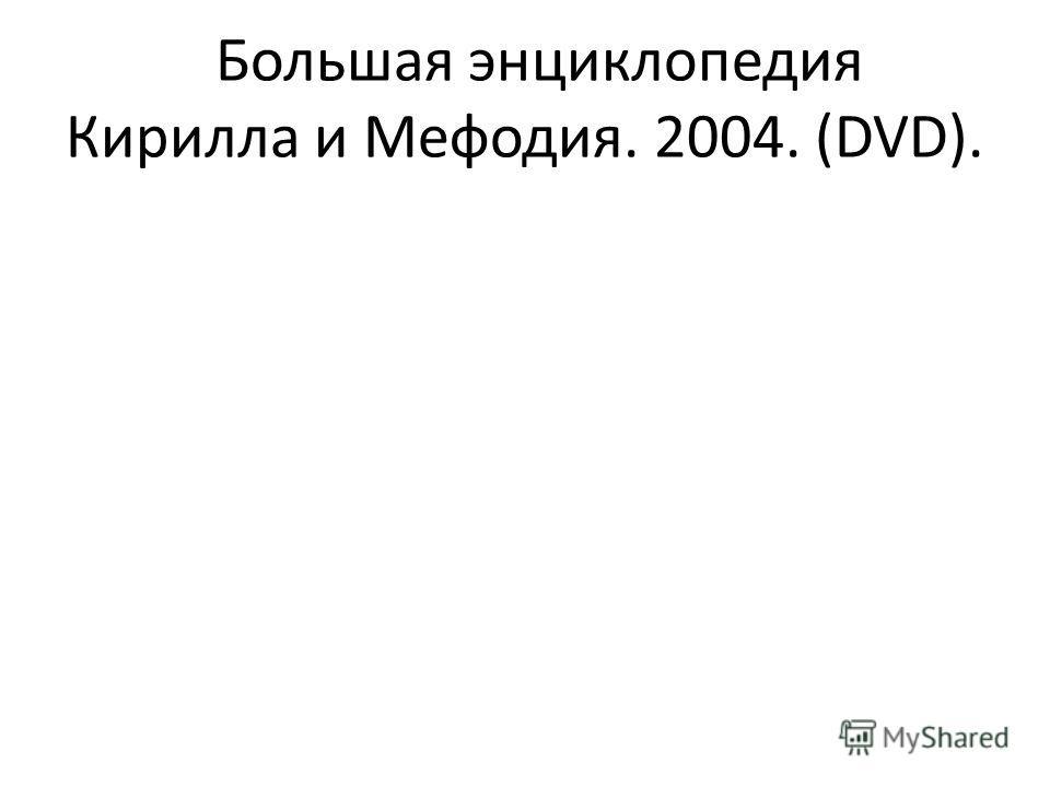 Большая энциклопедия Кирилла и Мефодия. 2004. (DVD).