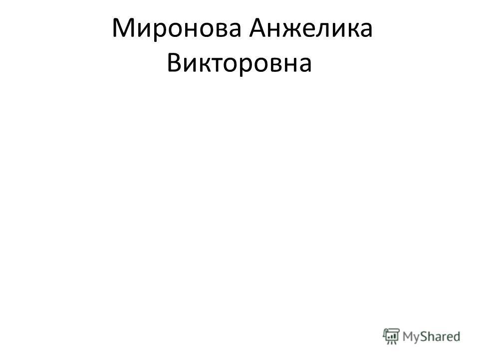 Миронова Анжелика Викторовна