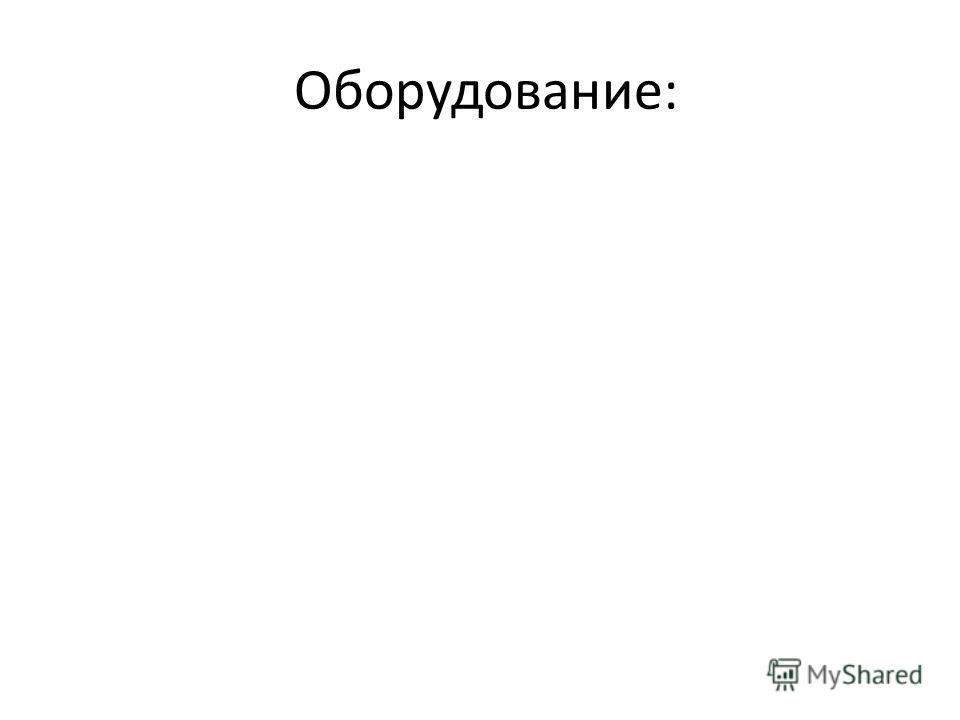 Оборудование: