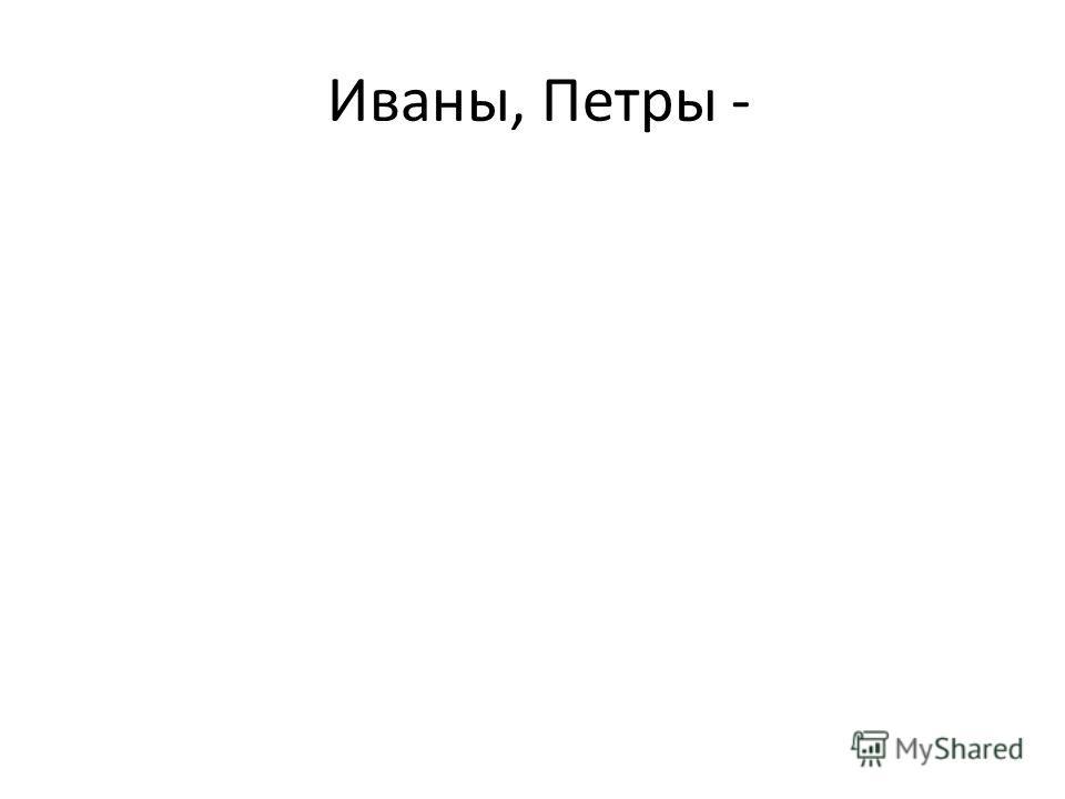 Иваны, Петры -