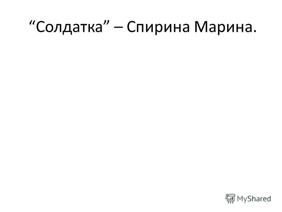 Солдатка – Спирина Марина.