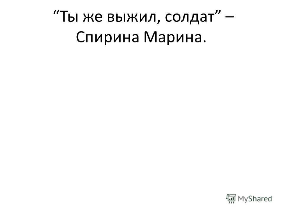 Ты же выжил, солдат – Спирина Марина.