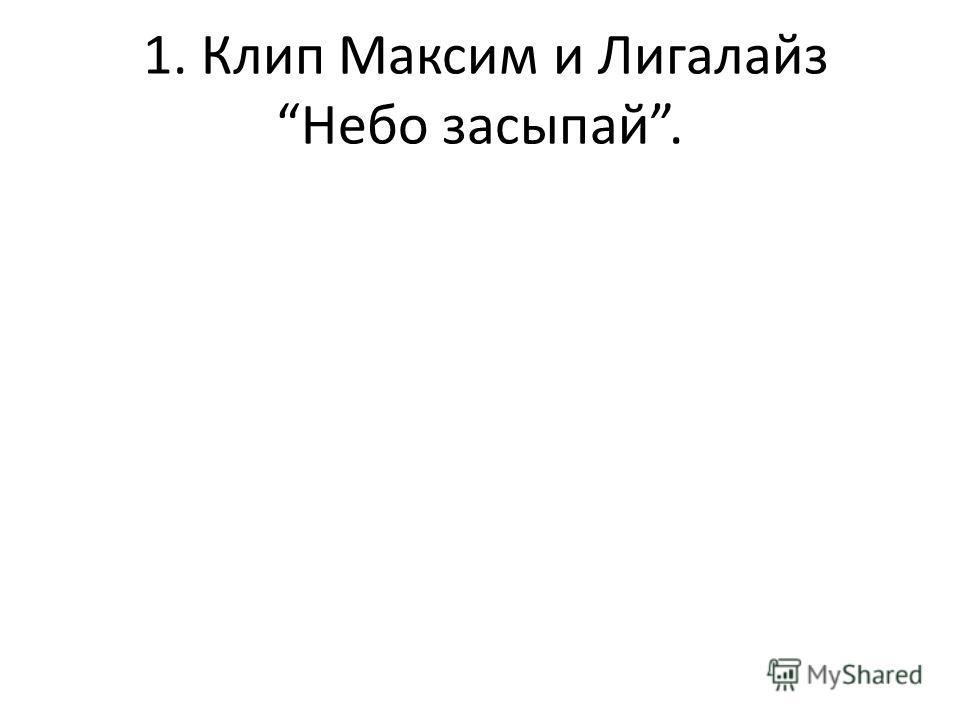 1. Клип Максим и Лигалайз Небо засыпай.