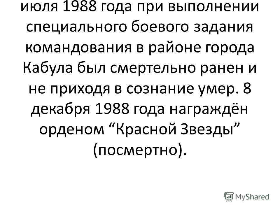 2-й ведущий. Богомазов Андрей Анатольевич родился в 1969 году в селе Алексеевка. На действительную военную службу был призван в мае 1987 года. 6 июля 1988 года при выполнении специального боевого задания командования в районе города Кабула был смерте