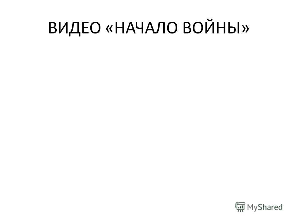 ВИДЕО «НАЧАЛО ВОЙНЫ»