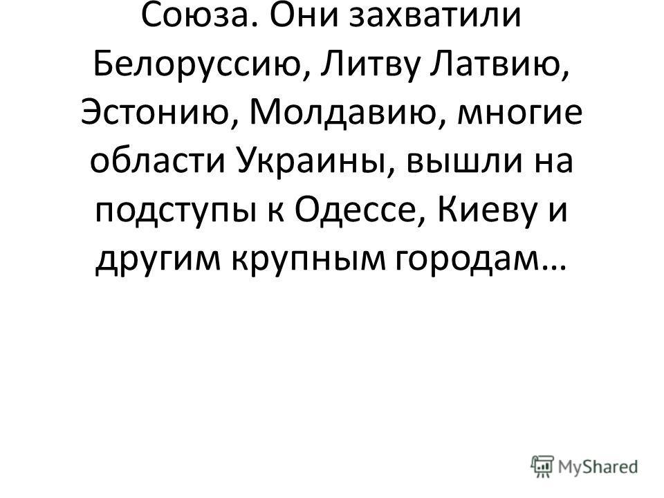 Неся большие потери, гитлеровцы продолжали наступать в глубь Советского Союза. Они захватили Белоруссию, Литву Латвию, Эстонию, Молдавию, многие области Украины, вышли на подступы к Одессе, Киеву и другим крупным городам…