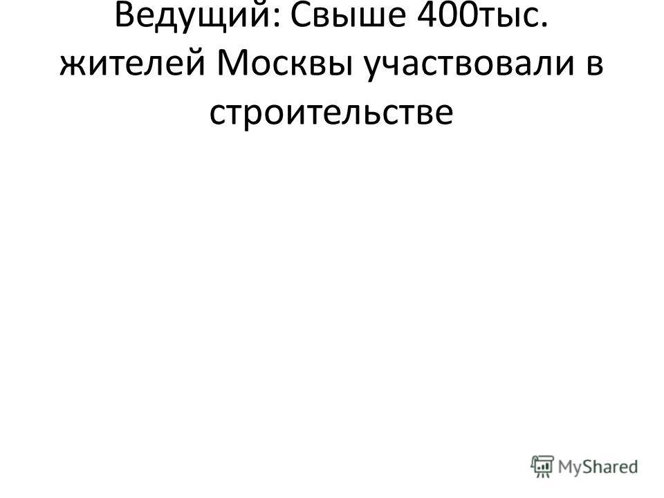 Ведущий: Свыше 400тыс. жителей Москвы участвовали в строительстве