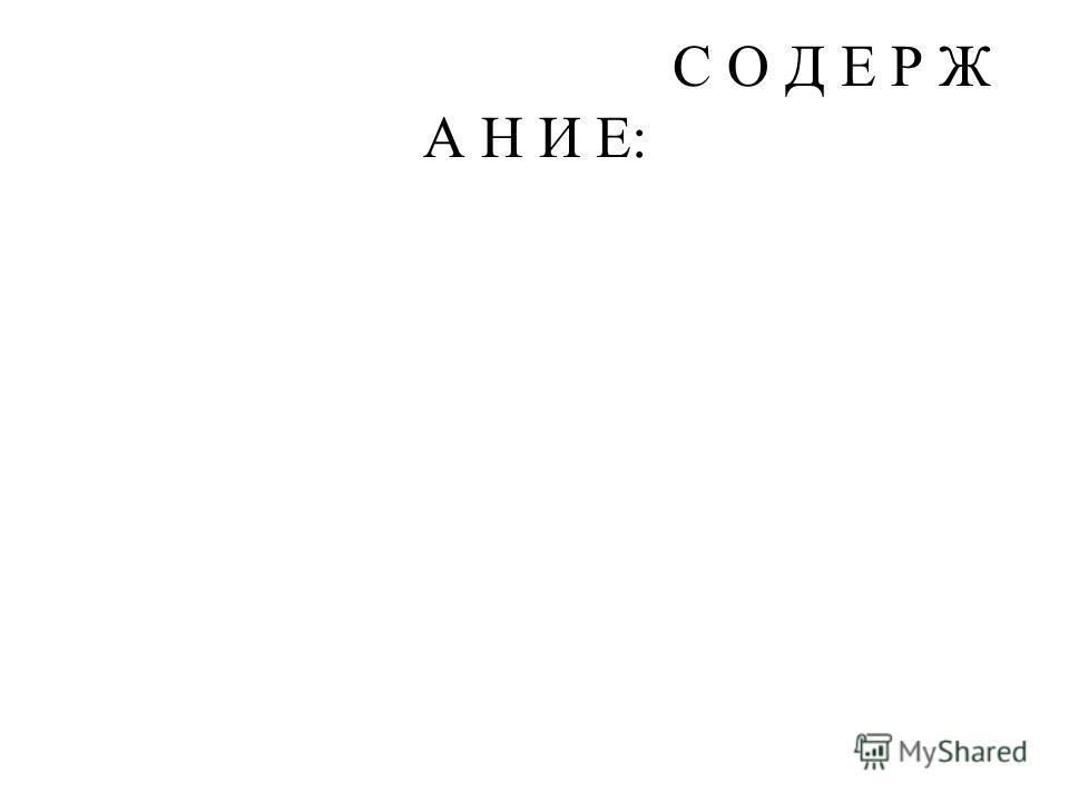 С О Д Е Р Ж А Н И Е: