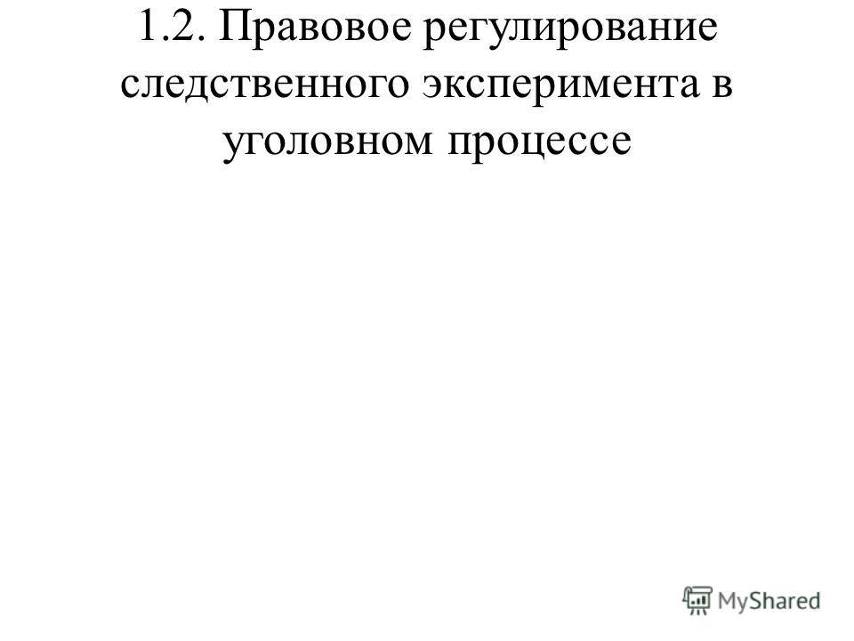 1.2. Правовое регулирование следственного эксперимента в уголовном процессе