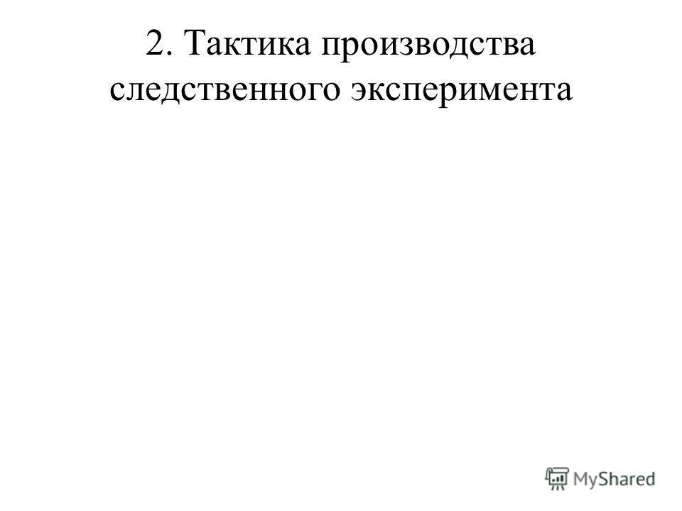 2. Тактика производства следственного эксперимента