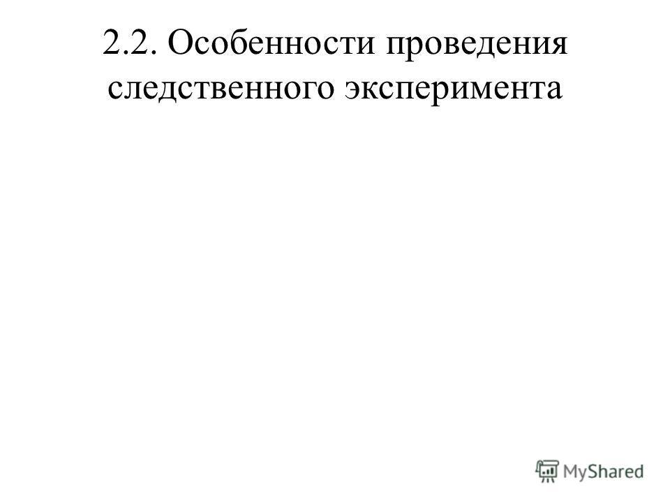 2.2. Особенности проведения следственного эксперимента
