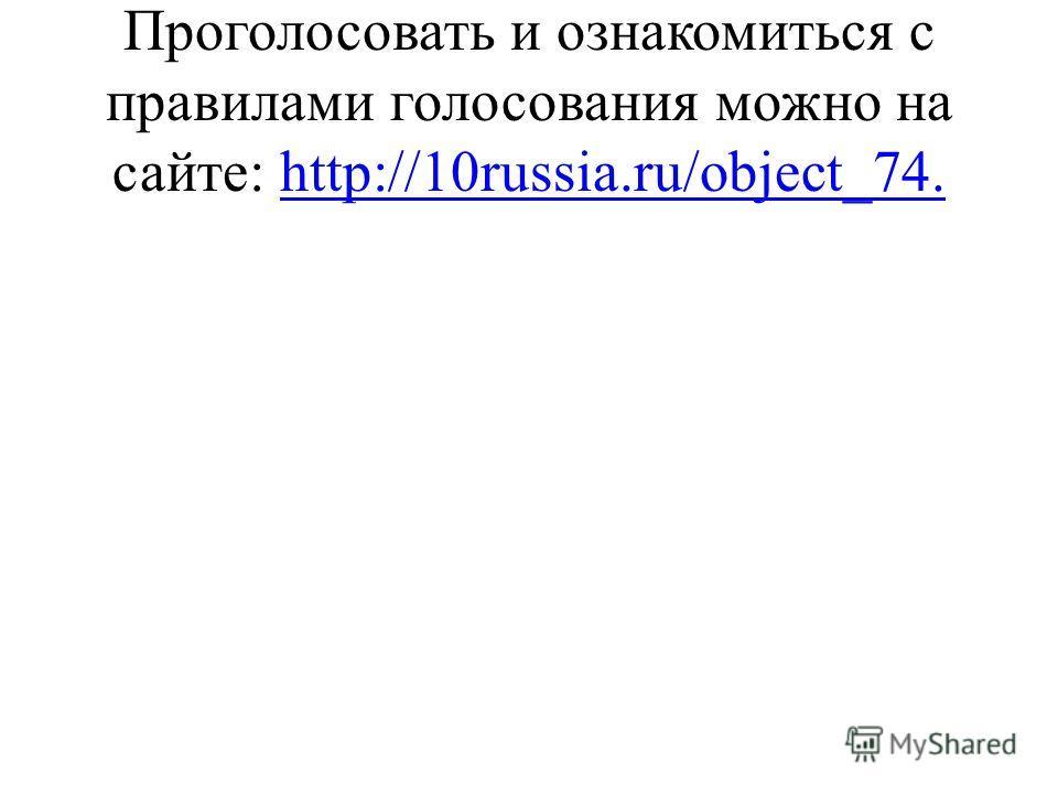 Проголосовать и ознакомиться с правилами голосования можно на сайте: http://10russia.ru/object_74.http://10russia.ru/object_74.