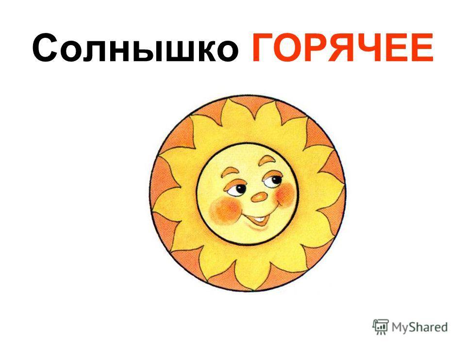 Солнышко ГОРЯЧЕЕ