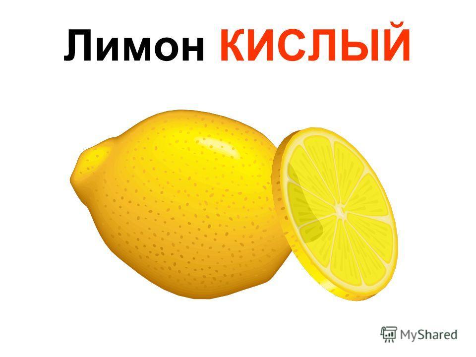 Лимон КИСЛЫЙ