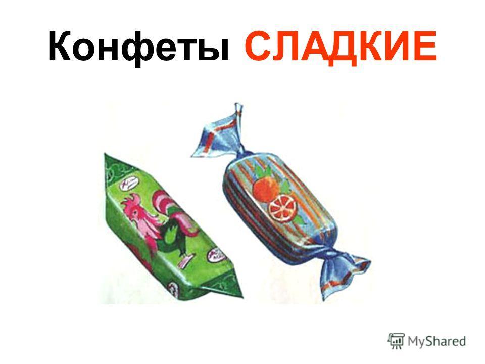 Конфеты СЛАДКИЕ