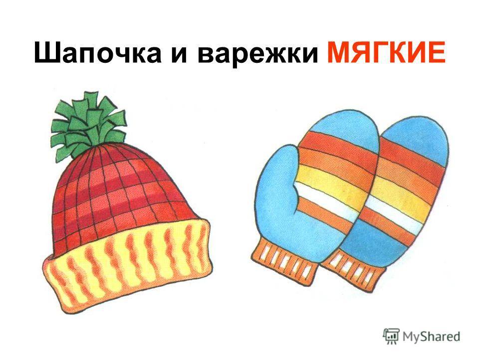 Шапочка и варежки МЯГКИЕ