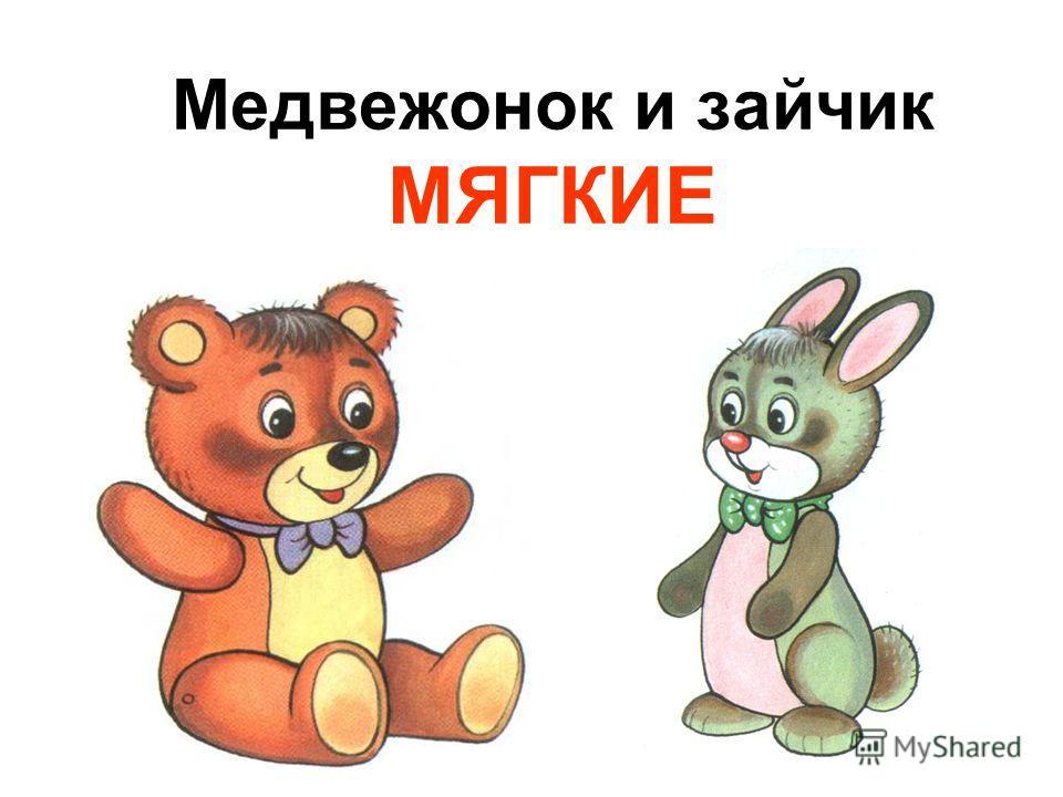 Медвежонок и зайчик МЯГКИЕ