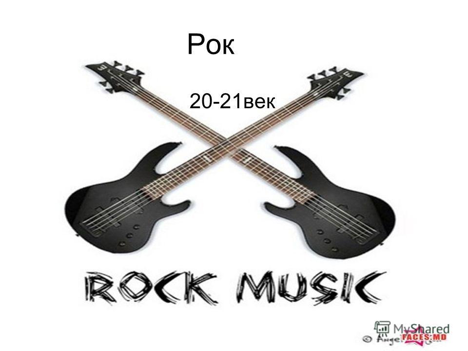 Презентацию музыка популярная на тему