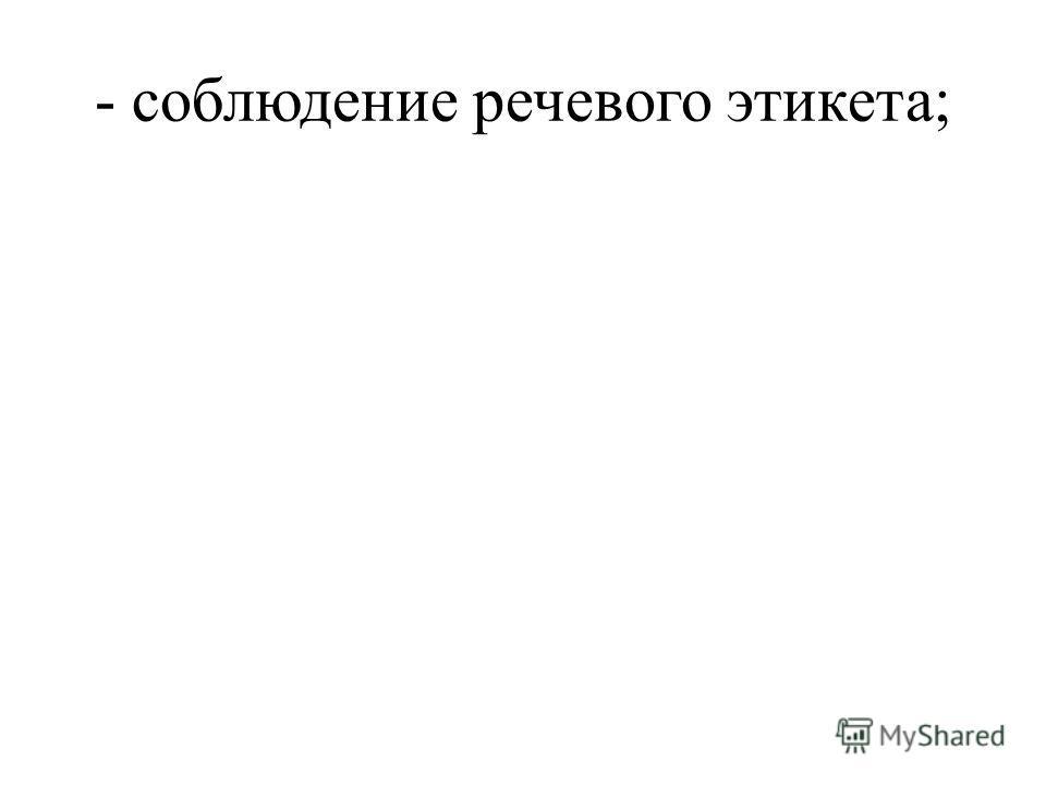 - соблюдение речевого этикета;