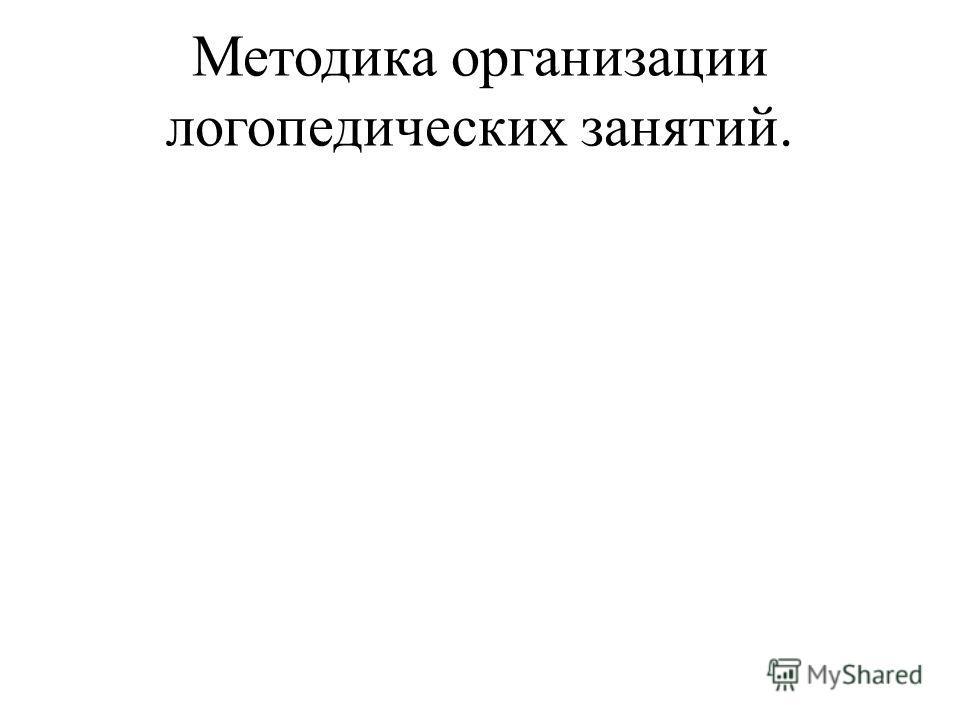 Методика организации логопедических занятий.