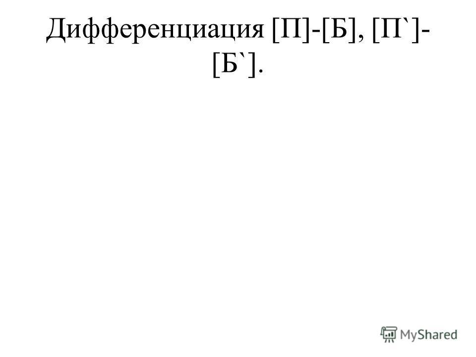 Дифференциация [П]-[Б], [П`]- [Б`].