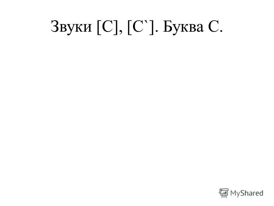 Звуки [С], [С`]. Буква С.