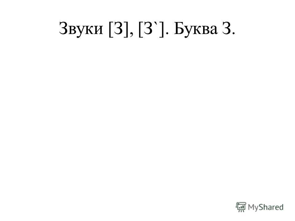 Звуки [З], [З`]. Буква З.