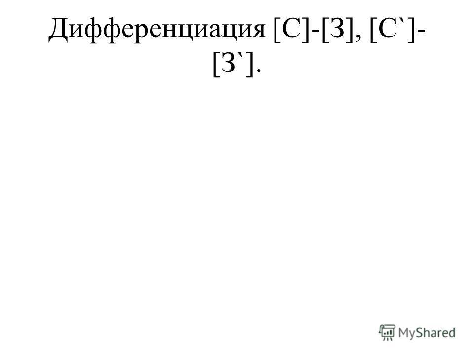 Дифференциация [С]-[З], [С`]- [З`].
