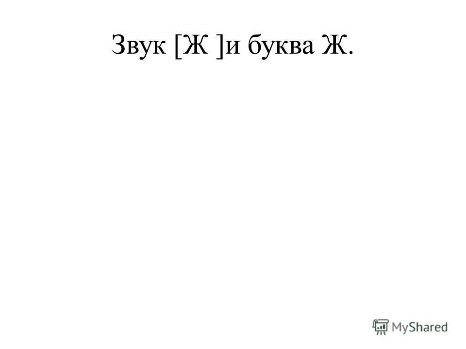 Звук [Ж ]и буква Ж.