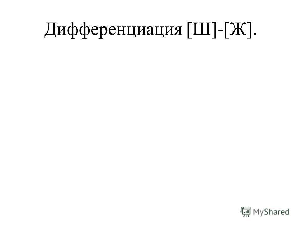 Дифференциация [Ш]-[Ж].