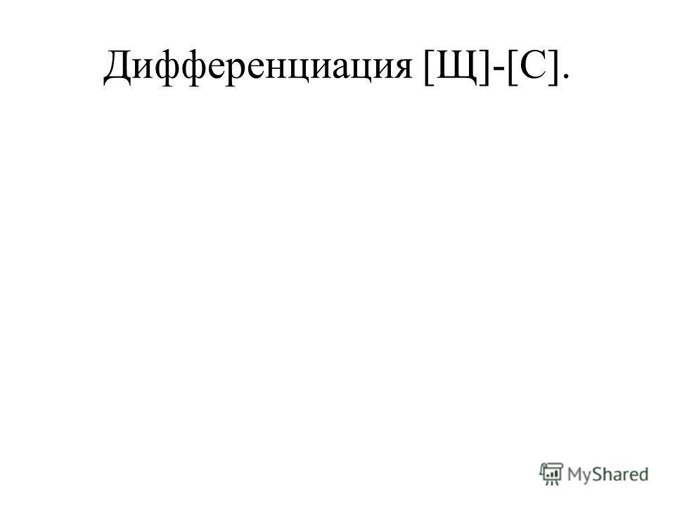 Дифференциация [Щ]-[С].
