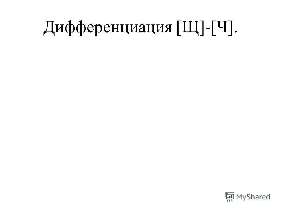 Дифференциация [Щ]-[Ч].