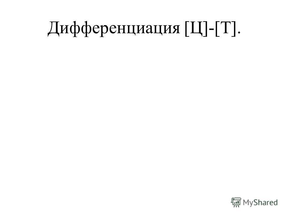 Дифференциация [Ц]-[Т].