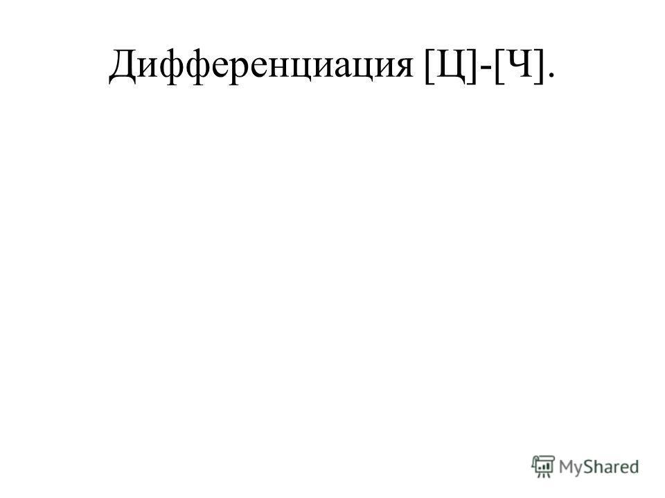 Дифференциация [Ц]-[Ч].