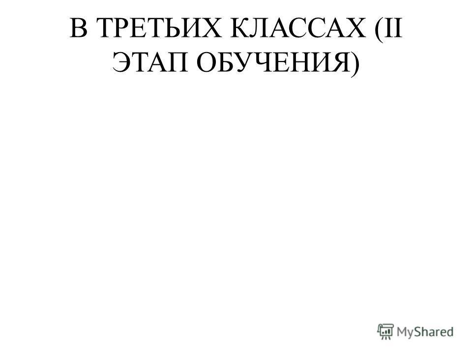 В ТРЕТЬИХ КЛАССАХ (II ЭТАП ОБУЧЕНИЯ)