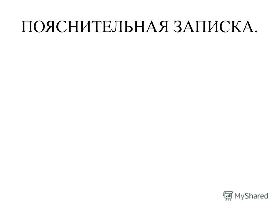ПОЯСНИТЕЛЬНАЯ ЗАПИСКА.