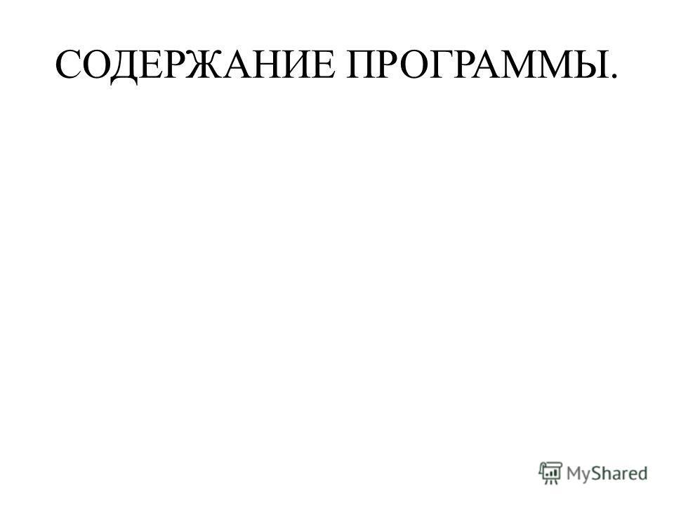 СОДЕРЖАНИЕ ПРОГРАММЫ.